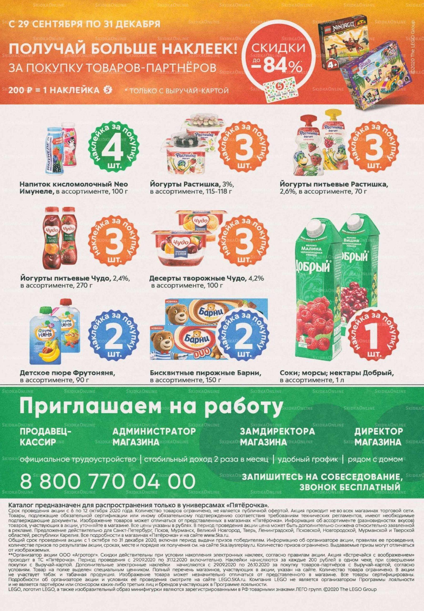 Акции в Пятёрочке с 6 по 12 октября 2020 года