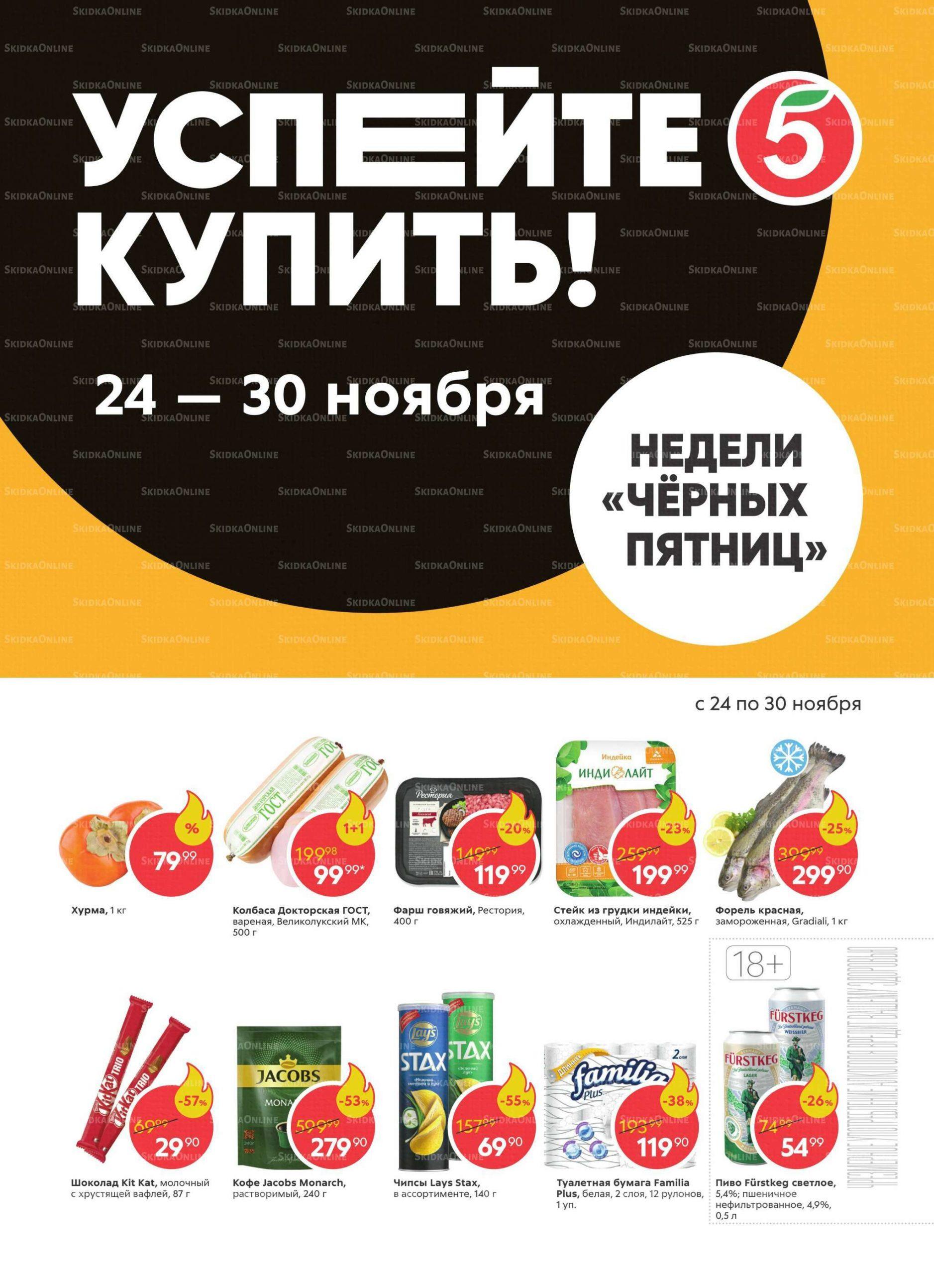 Акции в Пятёрочке с 24 по 30 ноября 2020 года