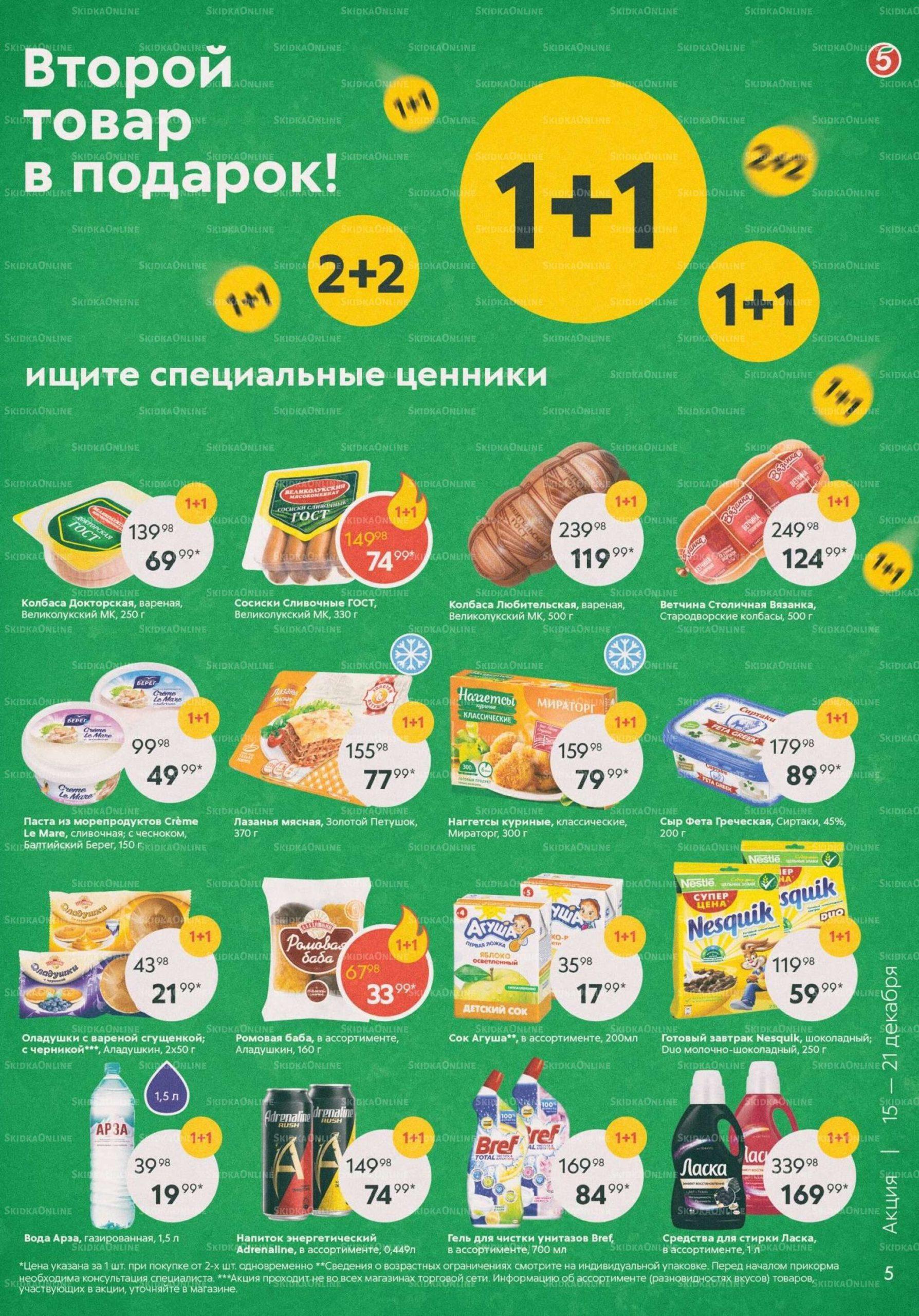 Акции в Пятёрочке с 15 по 21 декабря 2020 года
