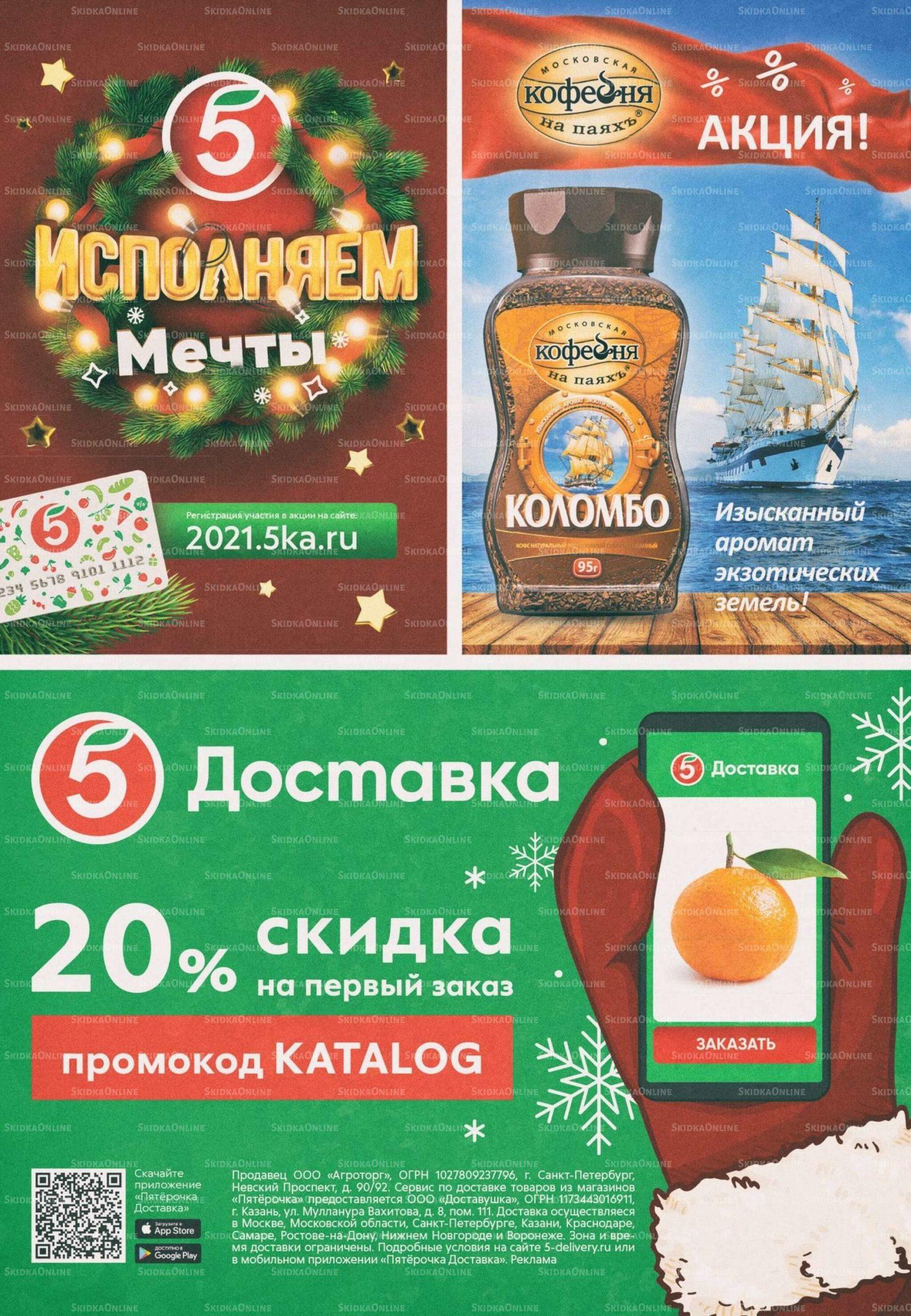 Акции в Пятёрочке с 22 по 28 декабря 2020 года