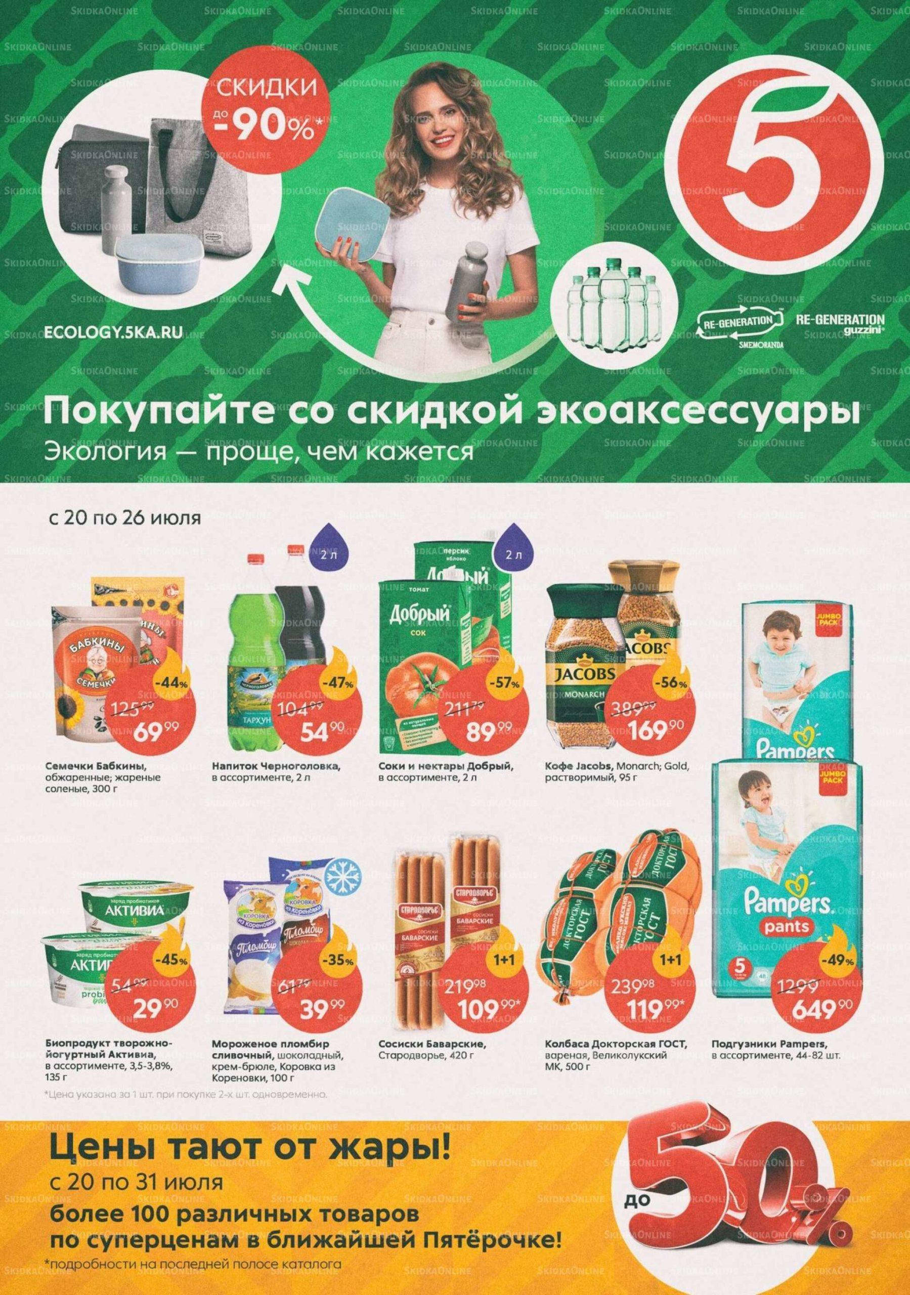 Акции в Пятёрочке с 20 по 26 июля 2021 года