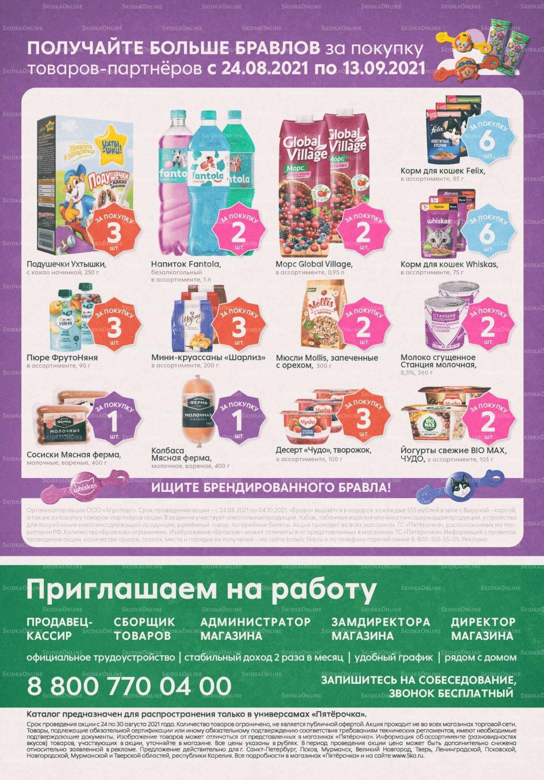 Акции в Пятёрочке с 24 по 30 августа 2021 года