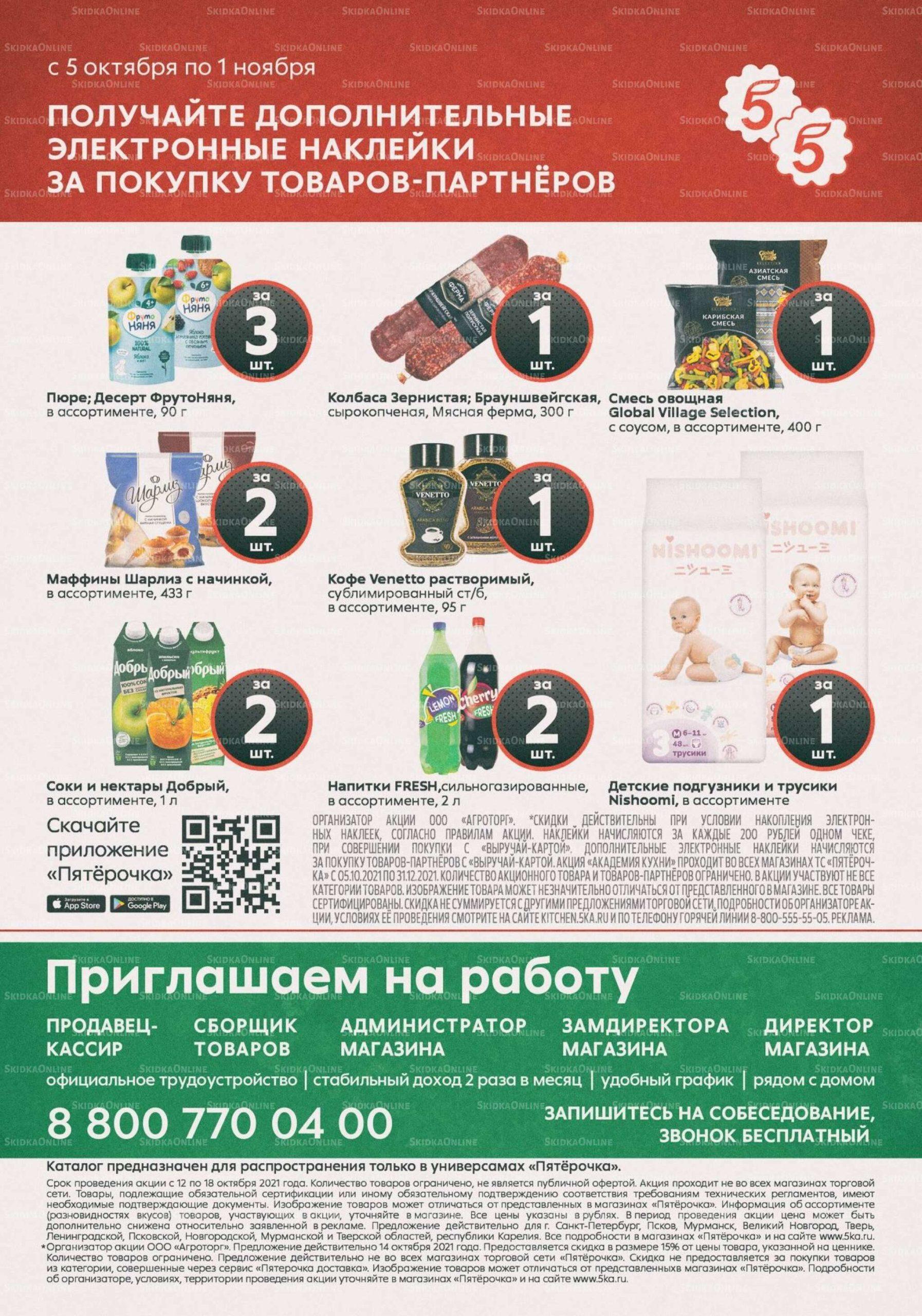 Акции в Пятёрочке с 12 по 18 октября 2021 года